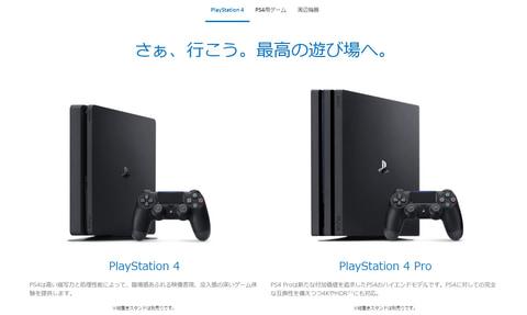 ps4_01_l 【ゲーム】PS4 Proが早くも生産終了 PS4も1モデルを除いてすべて生産終了、一気にPS5に移行へ