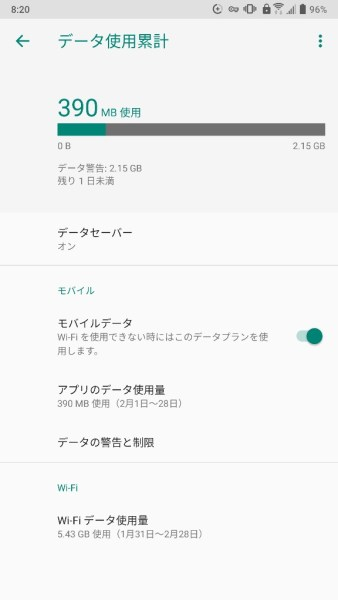 oWmtVlC-338x600 【朗報】ドコモユーザーのワイ、今月も1GB未満で終われそう