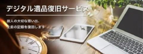 7NpkGdP-480x184 【朗報】故人のPC、解析します! 「デジタル遺品復旧サービス」が大人気