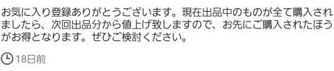Z9KQ4Nf-480x102 【フリマ】メルカリ購入者「じゃあ○○円でどうですか!」ワイ「いいですよ!値下げしますね!」→買わない