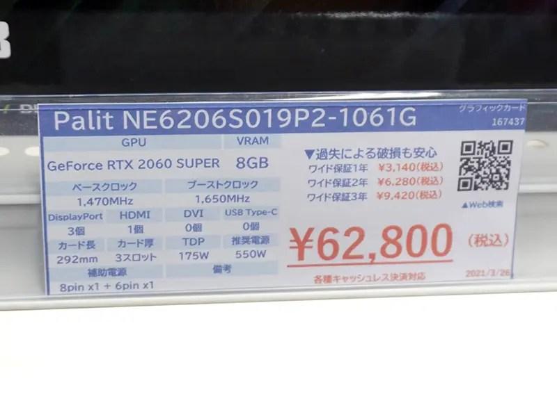 apalit6 【悲報】RTX2060SUPER「6万円です」RTX2060「5万です」GTX1050Ti「2万です」