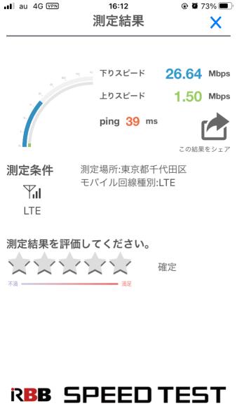 iYg6JNr-338x600 【ネット】我が家の光回線、すごく速い