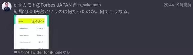 4dpfyfr 【悲報】ツイッタラー「ahamoが2000円台とは何だったのか。現実はこうなる!!」