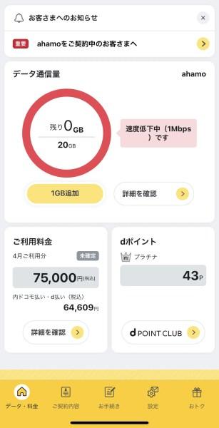 7kQIkad-307x600 【速報】ワイ、ついにahamoの20GBを使い切る