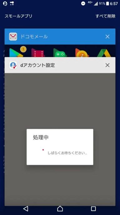 cn9ivLX-384x683 【助けて】ドコモメール迷惑メールだらけで機能しない
