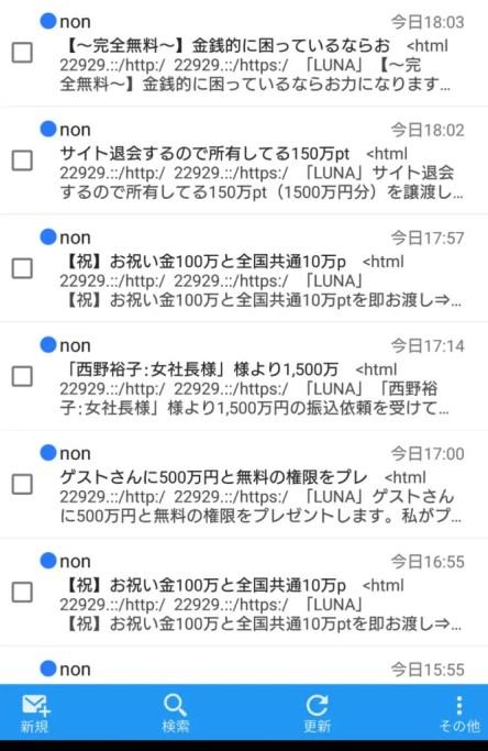 p4i24Xe-444x683 【助けて】ドコモメール迷惑メールだらけで機能しない