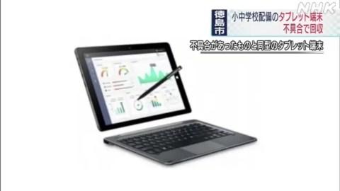 DByRhHI-480x270 【悲報】小中学生に配布した中国製タブレット、もうバッテリーが膨張して回収される