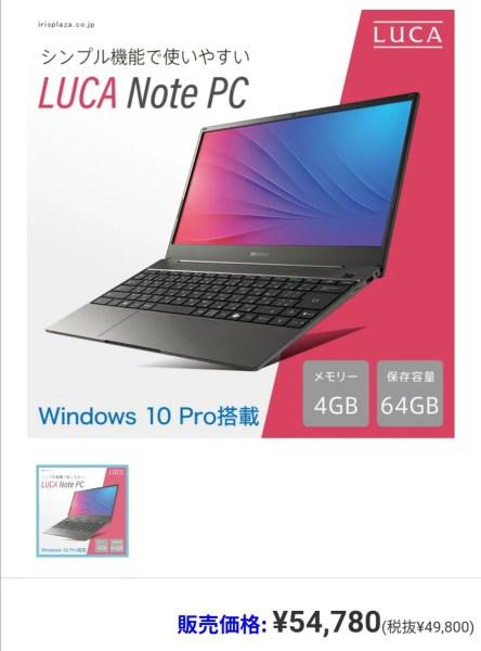 U7jWPu3-444x600 【悲報】アイリスオーヤマのノートPC、寿司打でCPU使用率100%になってしまう……