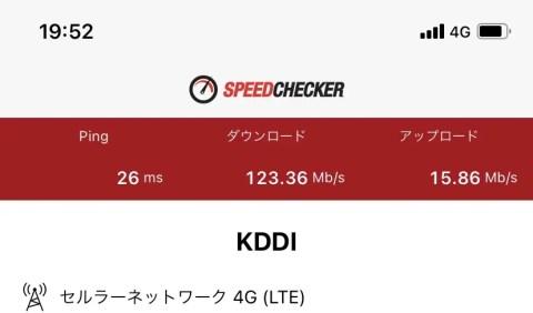 a9gVoH6-480x282 【悲報】5G、遅い