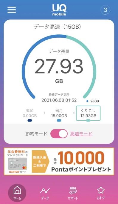 7ioq979-396x683 【携帯】ワイ「ahamoにしたけど20GBなんて到底いかないやろ」