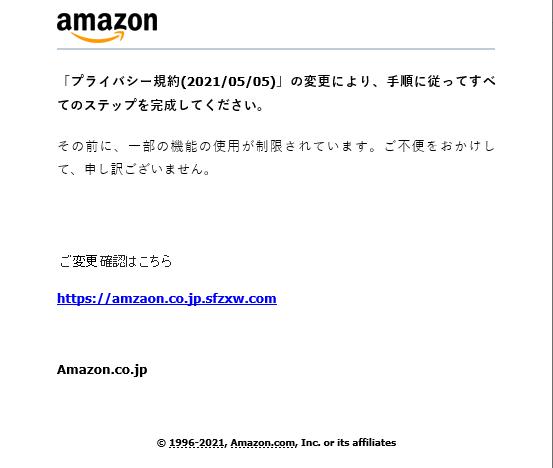 MMneAxA 【通販】Amazon(偽物)「カードの有効期限切れやで」