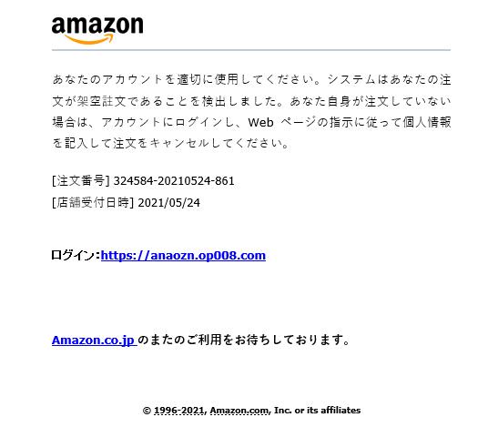 V2HfKhE 【通販】Amazon(偽物)「カードの有効期限切れやで」