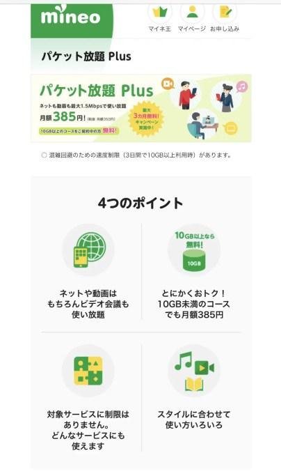 VFephbV-404x683 【携帯】mineoさん、月額385円でYouTube見放題、なんJやり放題の神プラン