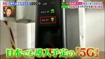 UQPtEqX 【朗報】5G、2時間の映画を3秒でDL出来てしまう
