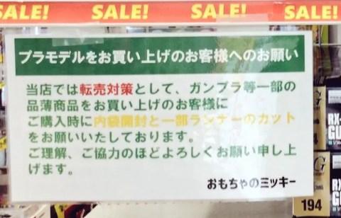 3um4Bym-480x308 プラモ屋「転売対策。買ったらその場でパーツ切れ」