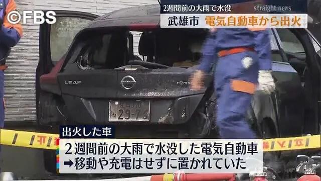 FnudTFY 【画像】水没したEV車から出火