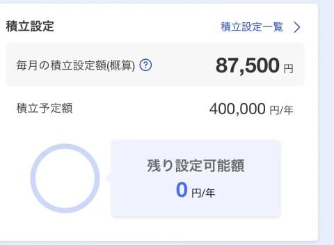 eXniQRF-480x352 【投資】積立NISAにお金入れてたのに1円も入ってないんだけど意味わからん