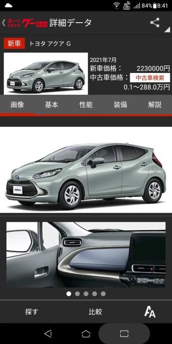 s8z41SR-342x683 【画像】トヨタ、貧困層向けにやっすい車をどんどん販売wwwwwwww