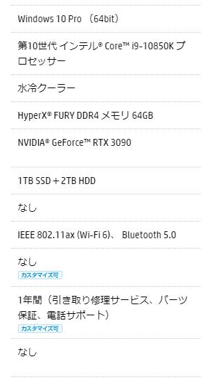 BOvPxW4 【PC】ワイ、30万のゲーミングPCを買うかでクソ迷う