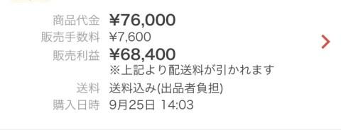 V82WiJ1-480x184 【フリマ】メルカリの販売手数料エグ過ぎて草