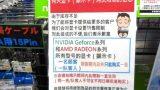 1b7f051b601ab18fdbab70b887bed3f1 【GPU】グラボ転売対策でBTO PC推奨する店が増加 「BTOなら3070あります!!」