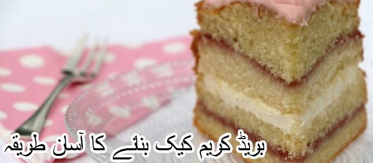 بریڈکریم کیک بنانے کا آسان طریقہ