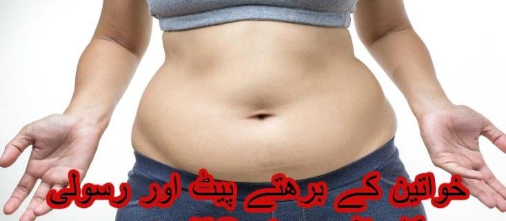 خواتین کے برھتے پیٹ اور رسولی کا علاج صرف 40 دن میں