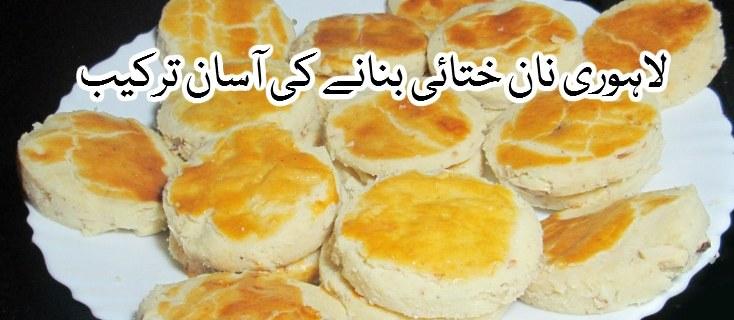 لاہوری نان ختائی بنانے کی آسان ترکیب