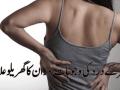 کمر کے درد کی وجوہات اور ان کا گھریلو علاج