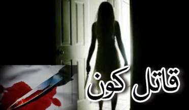 قاتل کون