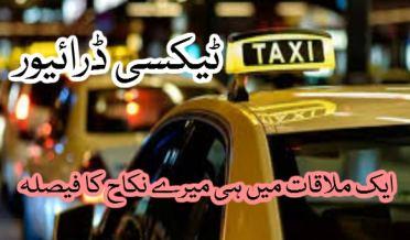 ٹیکسی ڈرائیور