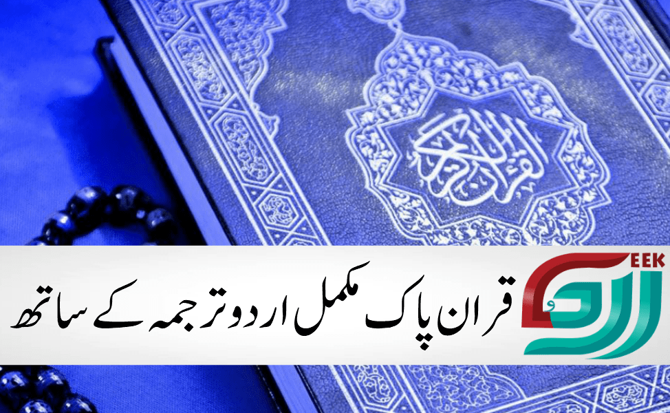 قران پاک مکمل اردو ترجمہ کے ساتھ