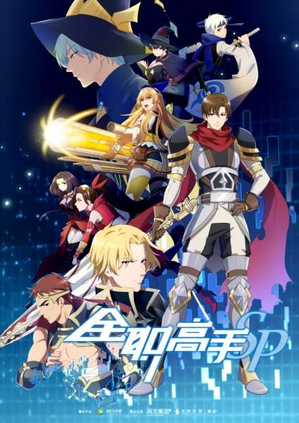Quanzhi Gaoshou (King's Avatar) Anime Review