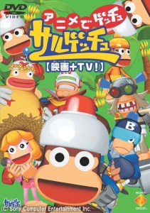 Japanese Ape Escape Shorts DVD release