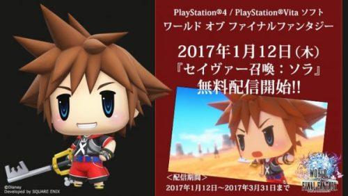 WoFF-Sora-DLC-Jan-12-Japan_002-600x338[1]