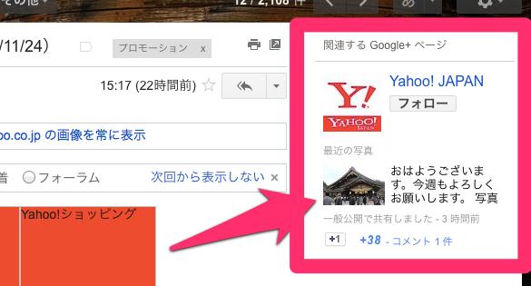 gmailwidget