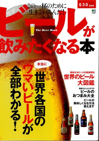 Japanisches Bierbuch, Cover