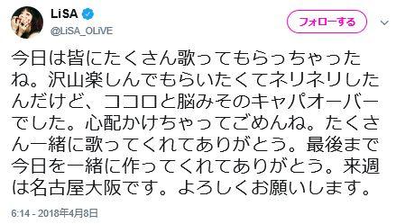 LiSA 観客 ライブ 退場