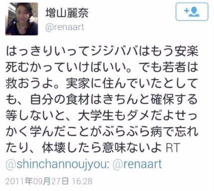 増山麗奈 福島 炎上 Twitter