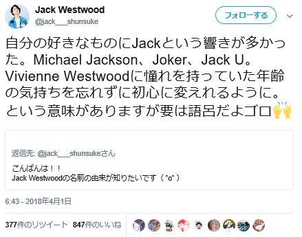 武内駿輔 Twitter 炎上 名前の由来
