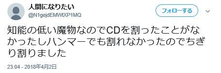 人間になりたい 武内駿輔 Twitter 炎上