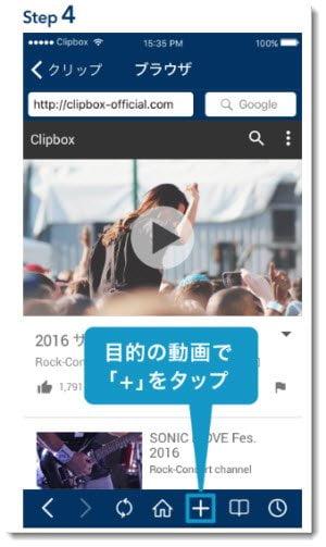 clipbox 使い方