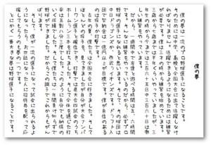 ichiro-sakubunn