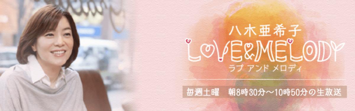 八木亜希子 LOVE&MELODY