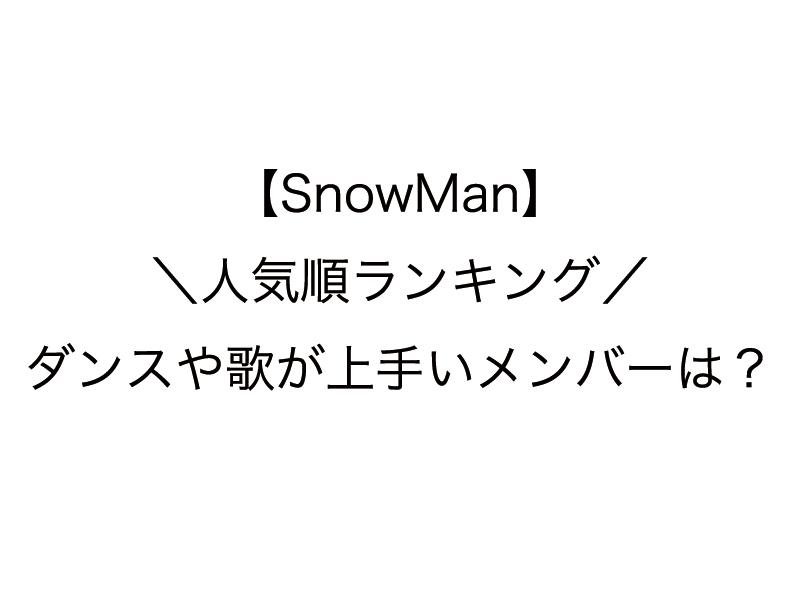 SnowMan ジャニーズJr. 人気順 ランキング ダンス 歌 上手い メンバー 紹介