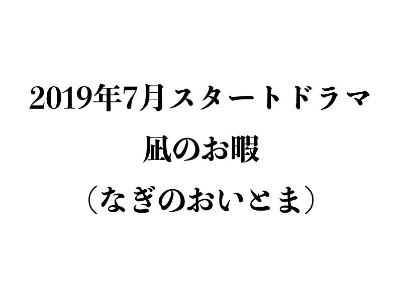 凪のお暇(なぎのおいとま) ドラマ キャスト あらすじ 原作 マンガ 漫画 ネタバレ 無料視聴