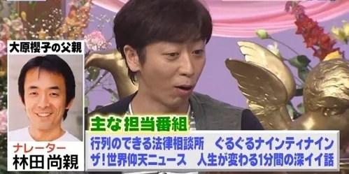 131215ooharasakurako7