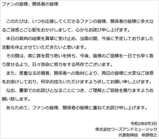 槇原敬之被告の謝罪コメント