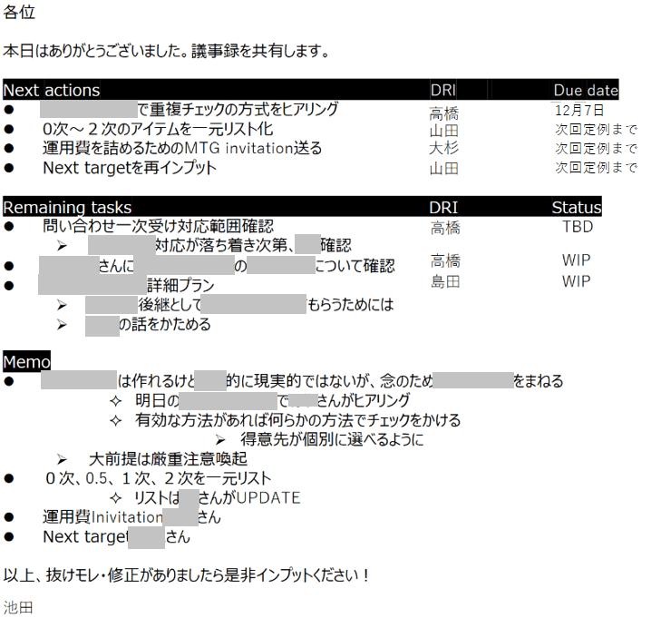 gijiroku