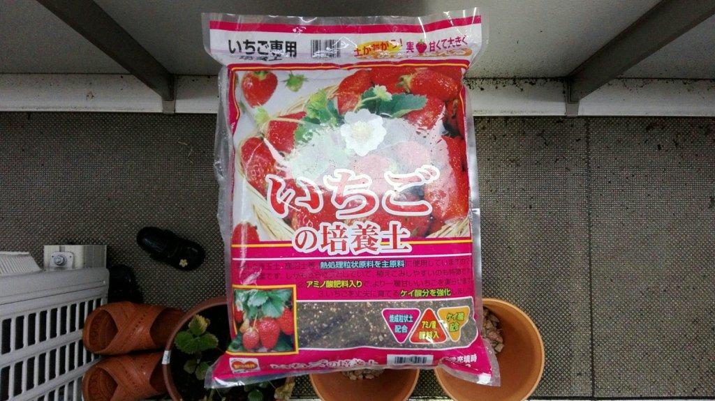 刀川平和農園いちごの培養土パッケージ
